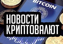 Последние новости биткоина и криптовалютного рынка